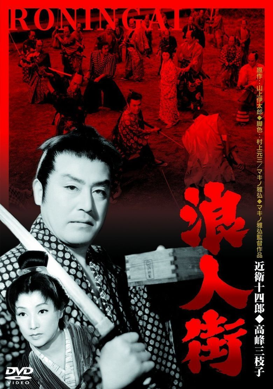 Roningai Poster