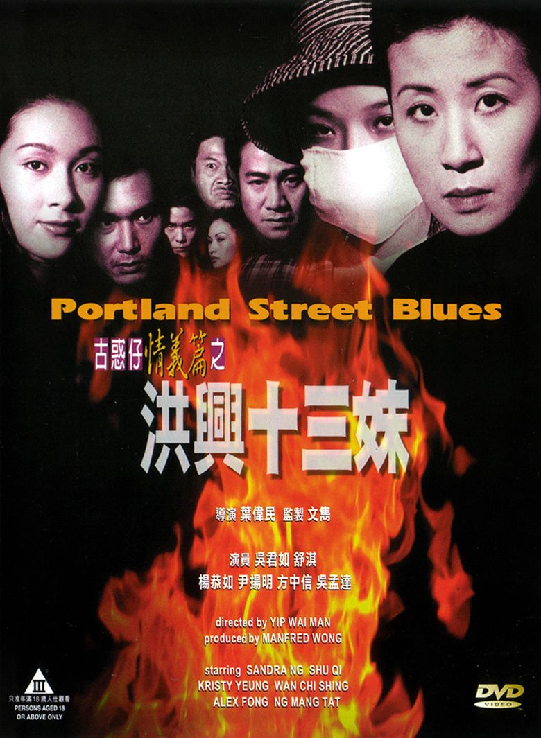 Portland Street Blues Poster