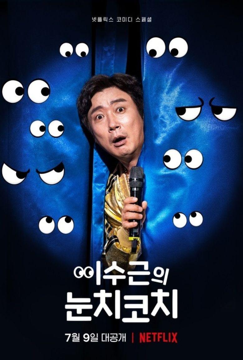 Lee Su-geun: The Sense Coach Poster