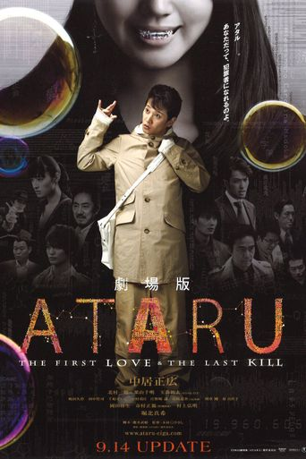 Ataru: The First Love & The Last Kill Poster