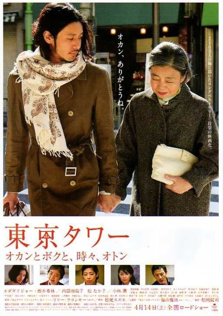 Tokyo Tower: Mom and Me, and Sometimes Dad Poster