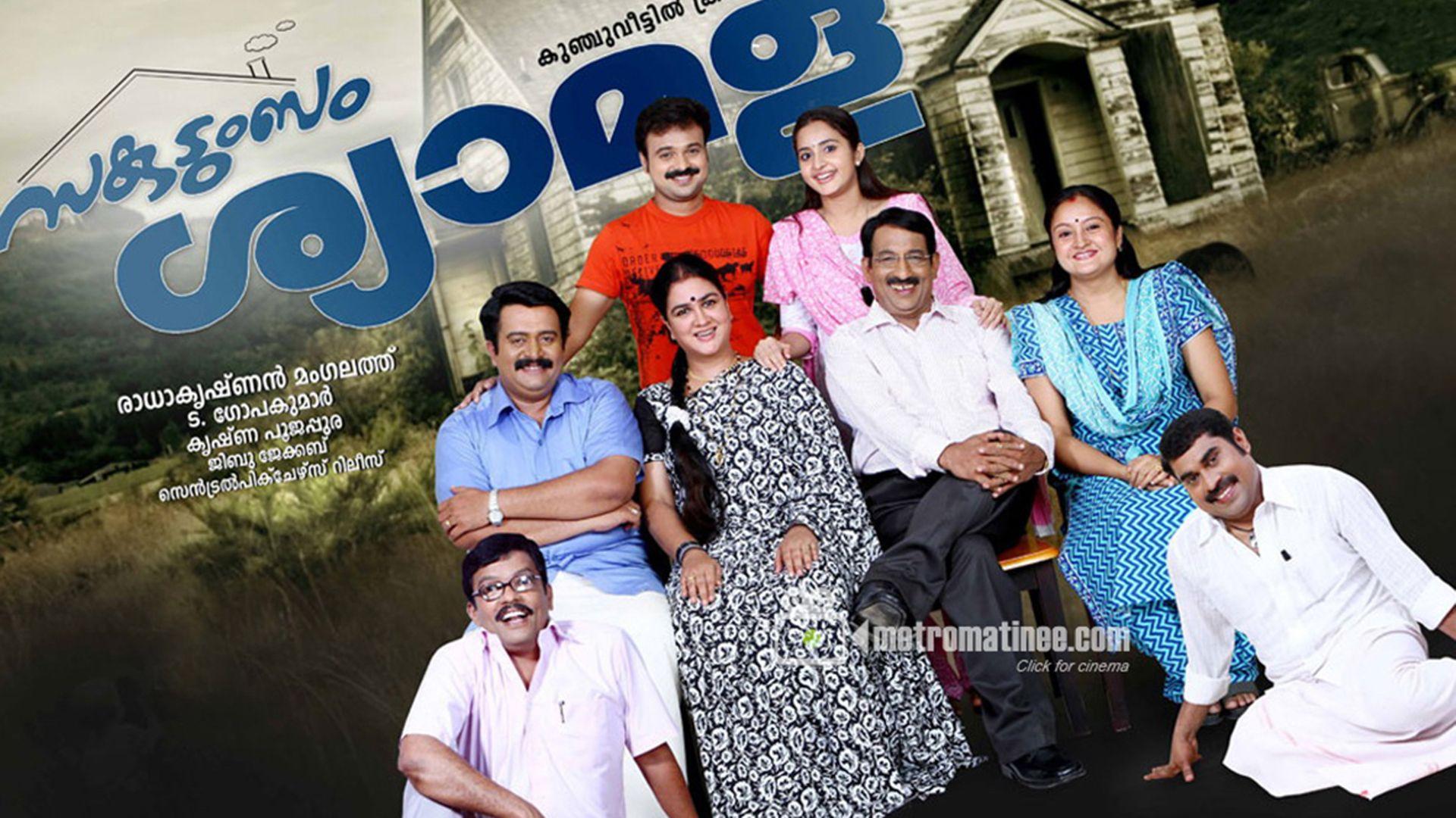 sakudumbam shyamala full movie free download