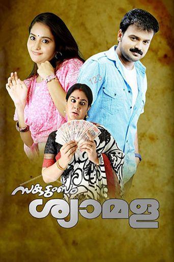 Sakudumbam Shyamala Poster
