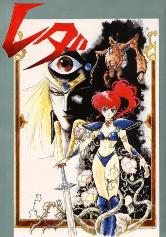 Leda - The Fantastic Adventure of Yohko Poster