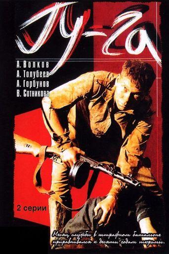 Gu-Ga Poster