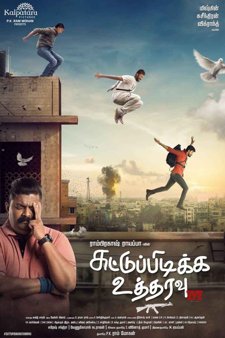 Suttu Pidikka Utharavu Poster