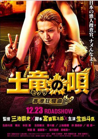The Mole Song: Hong Kong Capriccio Poster