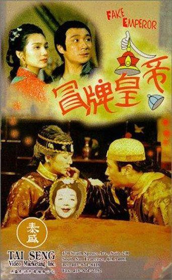 Fake Emperor Poster