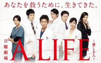 A Life Poster