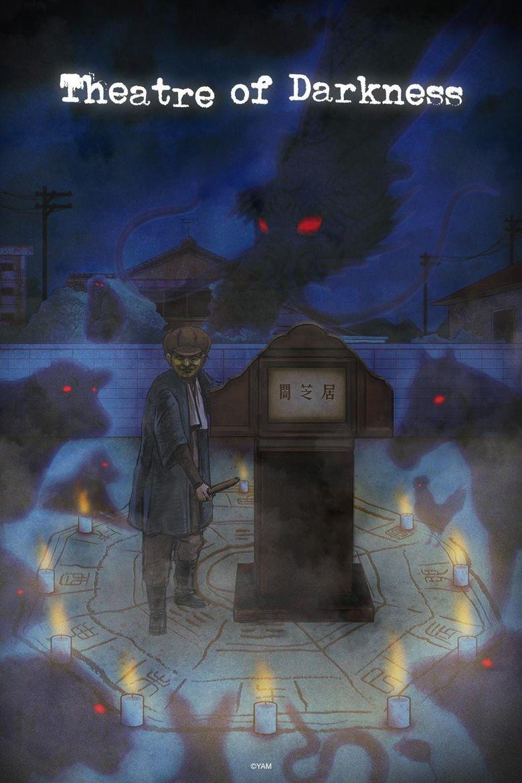 Yamishibai: Japanese Ghost Stories Poster