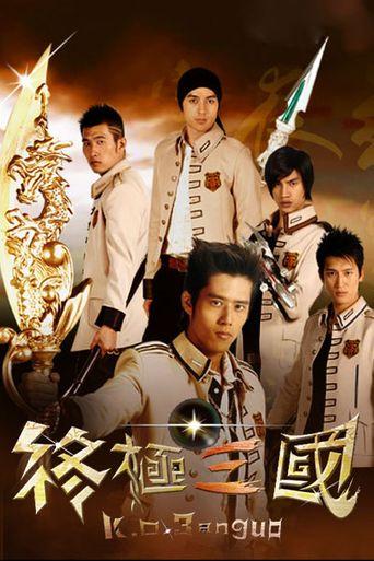 K.O.3an Guo Poster