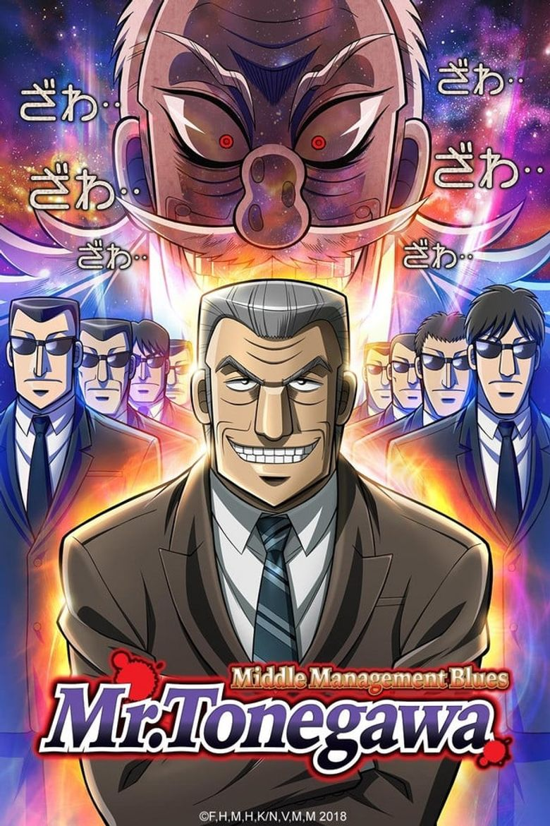 Mr. TONEGAWA Middle Management Blues Poster