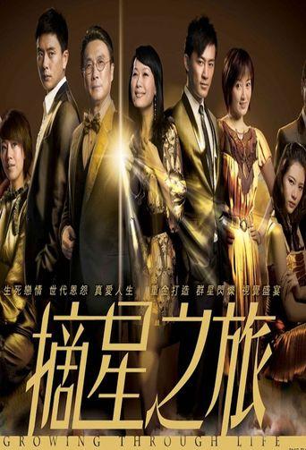 摘星之旅 Poster