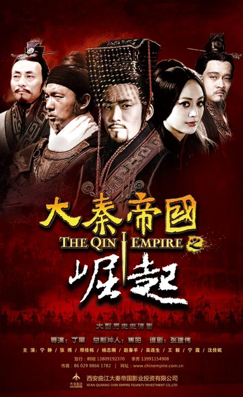 The Qin Empire Poster