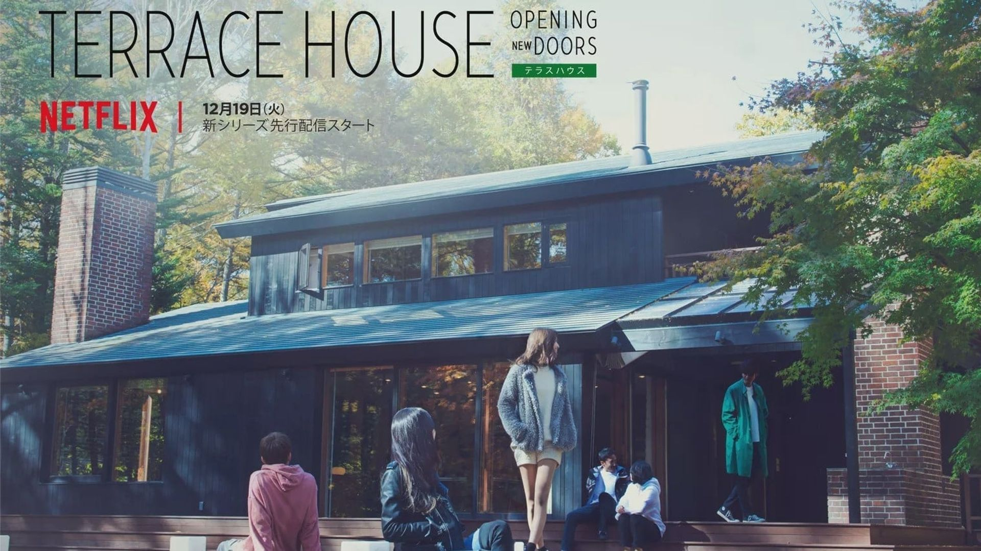 Season 05, Episode 02 Bye Bye, Miss Terrace House