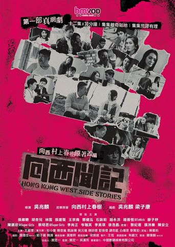 Hong Kong West Side Stories Poster