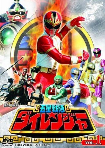 ***Merge Data: Super Sentai Series 17*** Poster