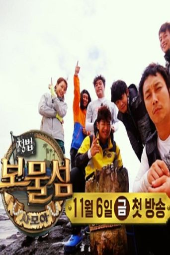 Law of the Jungle Poster