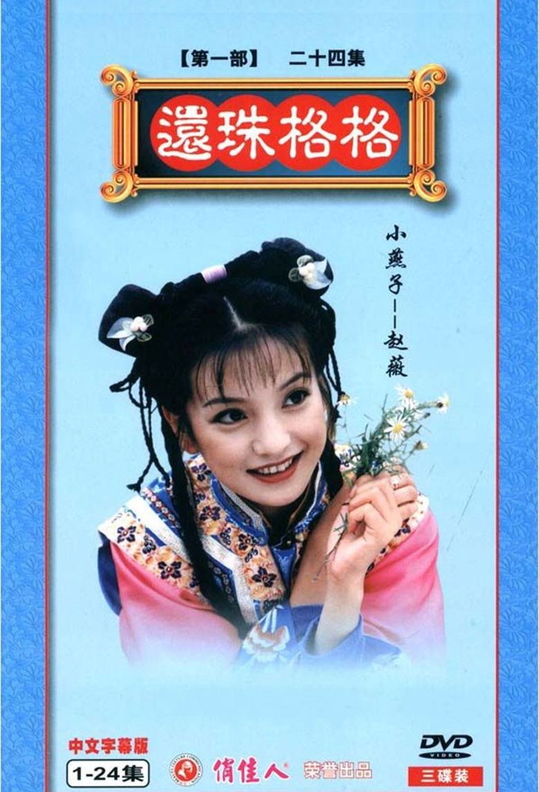 Pearl Princess Poster