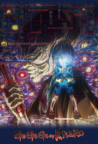 Gegege no Kitarou Poster