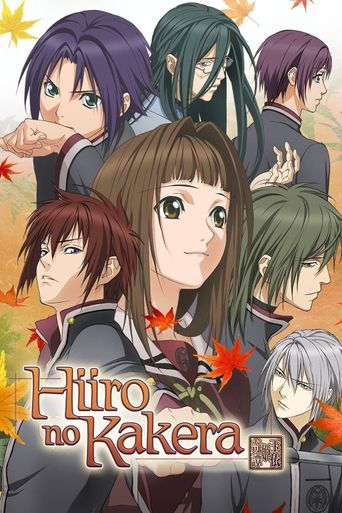 Hiiro no Kakera - The Tamayori Princess Saga Poster