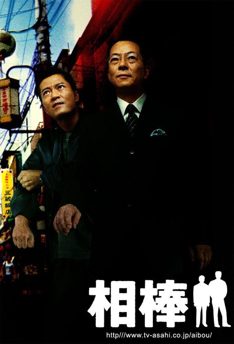 Aibō Poster