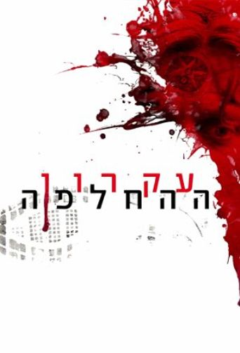 Ikaron HaHachlafa Poster