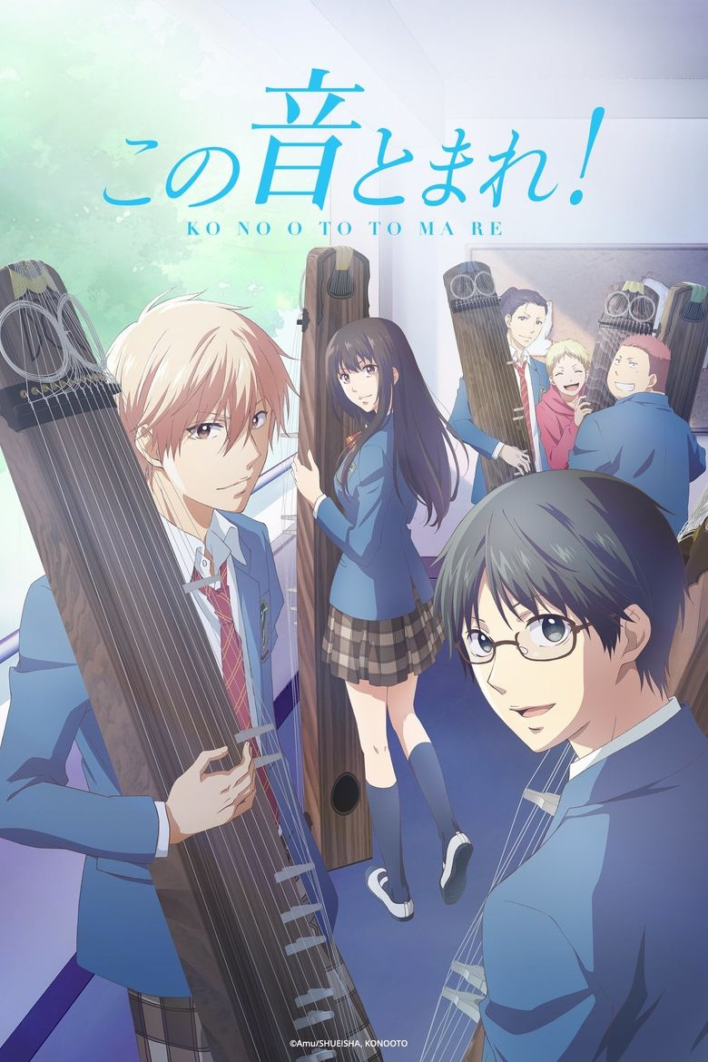 Kono Oto Tomare!: Sounds of Life Poster