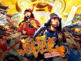 Sentosha: Battle Wheels Poster