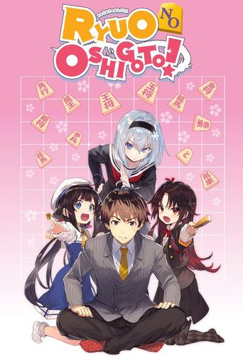 The Ryuo's Work is Never Done! Poster