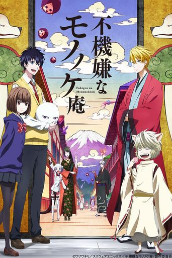 The Morose Mononokean Poster