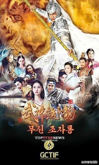 God of War, Zhao Yun Poster