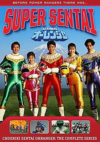 Chouriki Sentai Ohranger Poster