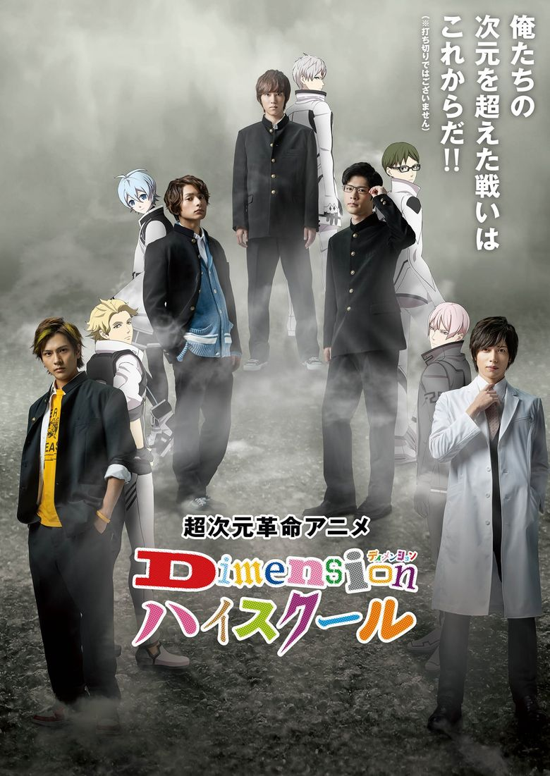 Dimension High School Poster