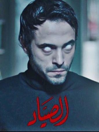 Al Sayad Poster