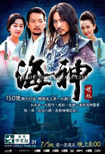 Emperor of the Sea Poster
