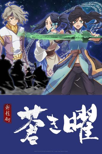 Xuan Yuan Sword Luminary Poster