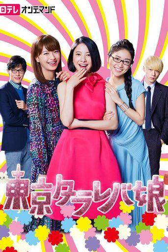 Tokyo Tarareba Girls Poster