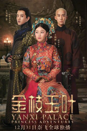 Yanxi Palace: Princess Adventures Poster
