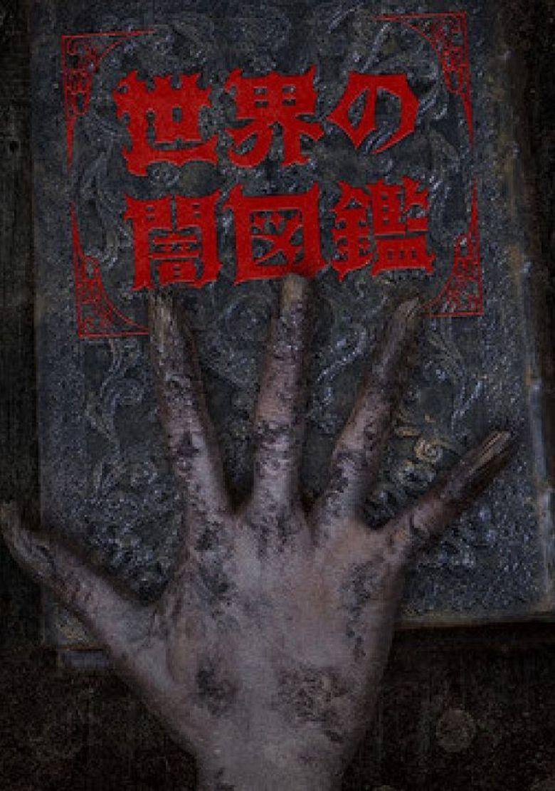 The World YAMIZUKAN Poster