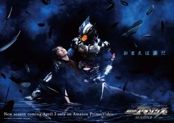 Kamen Rider Amazons Poster