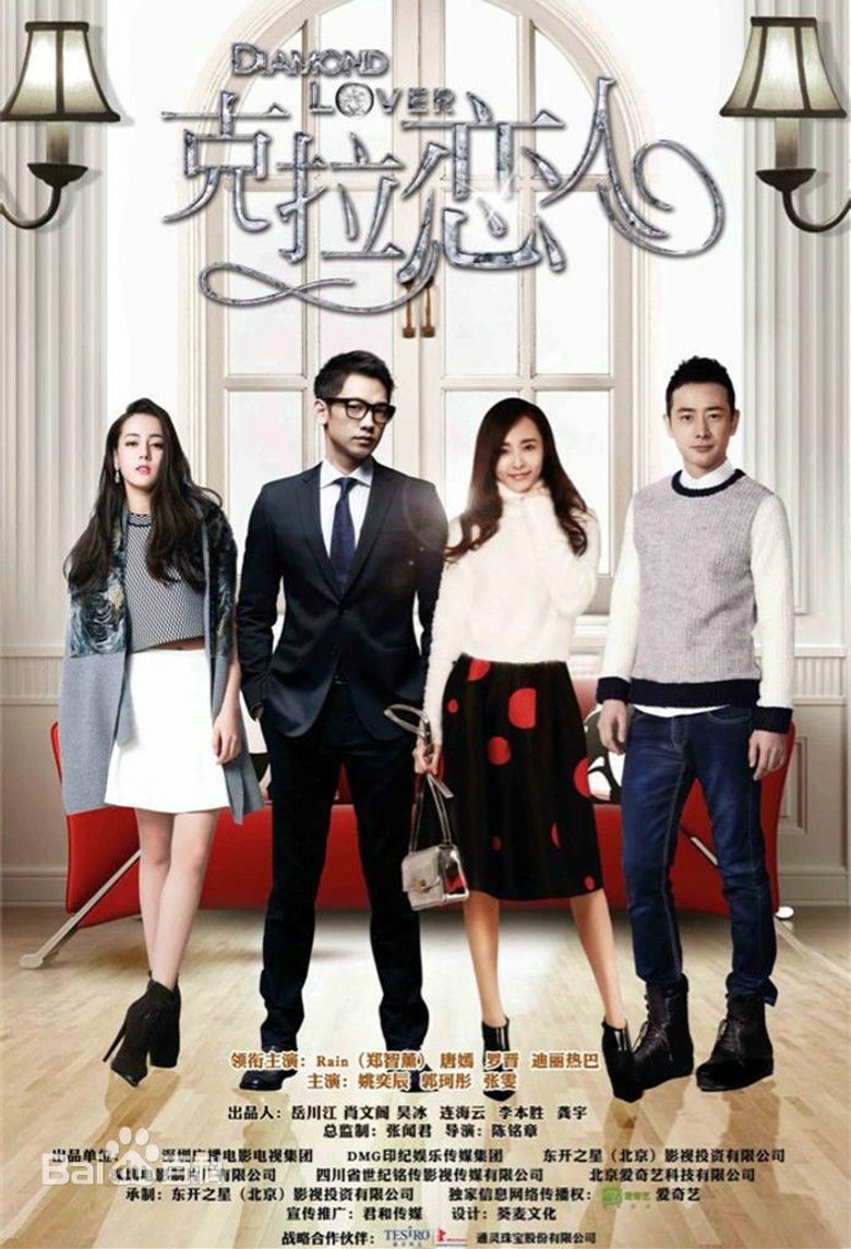 Diamond Lover Poster