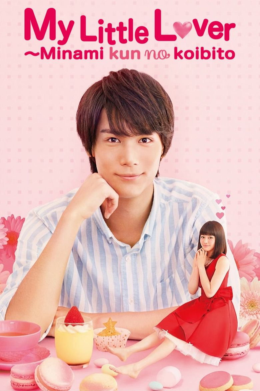 My Little Lover Poster