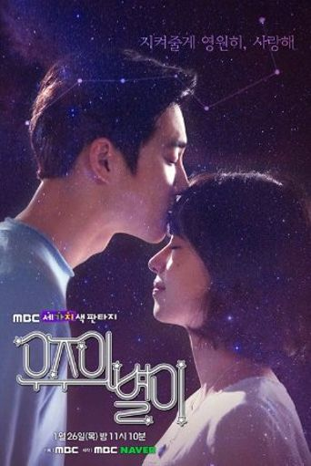 Star of the Universe Poster