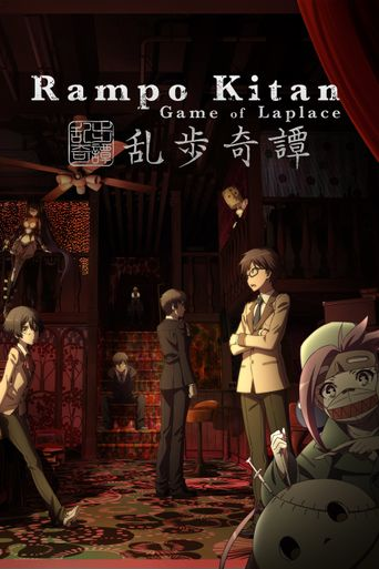 乱歩奇譚: Game of Laplace Poster