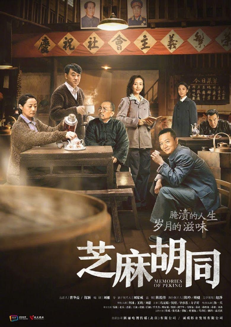 Memories of Peking Poster