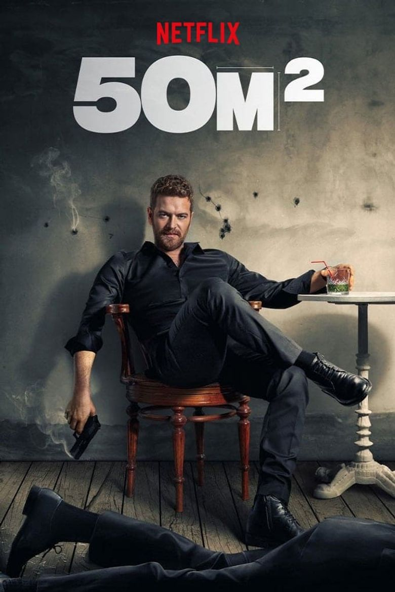 50M2 Poster