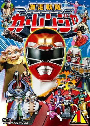Gekisou Sentai Carranger Poster