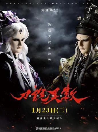 Pili Fantasy: War of Dragons Poster