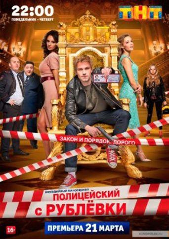 Politseyskiy s Rublyovki Poster